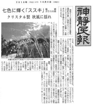 神静民報:クリスタル・ガラスのススキ