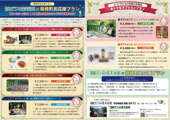 箱根町民限定「箱エールクーポン券」