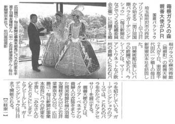 毎日新聞:第17回 国際バラとガーデニングショウ