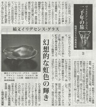 毎日新聞神奈川版:縞文イリデセンス・グラス