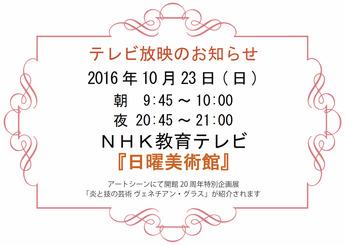 NHK日曜美術館アートシーン
