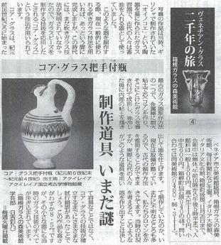 毎日新聞神奈川版:コア・グラス把手付瓶