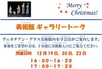 2015年クリスマス 美術館ギャラリートーク