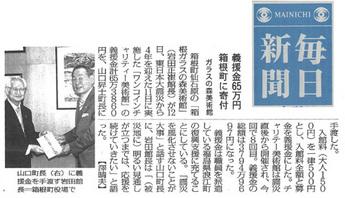毎日新聞:ワンコイン チャリティ義援金贈呈式
