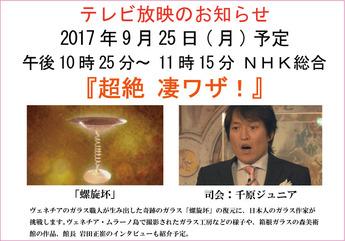 テレビ放映のお知らせ NHK総合「超絶凄ワザ!」