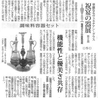 毎日新聞:調味料容器セット