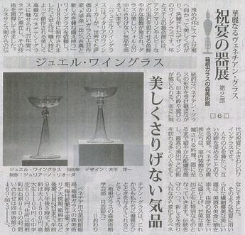 毎日新聞朝刊 神奈川版:ジュエル・ワイングラス