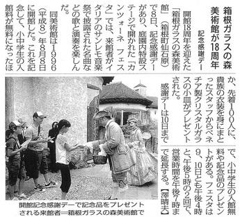 毎日新聞:箱根ガラスの森美術館 開館記念日