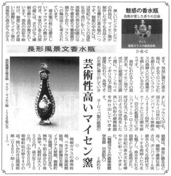 毎日新聞朝刊神奈川版:長形風景文香水瓶