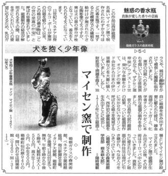 毎日新聞朝刊神奈川版:犬を抱く少年像香水瓶