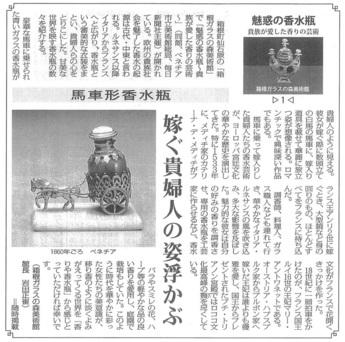 毎日新聞朝刊神奈川版:馬車形香水瓶