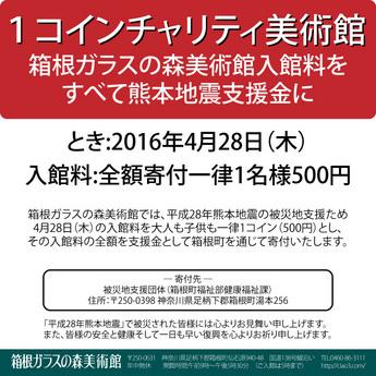 熊本地震支援1コインチャリティ美術館