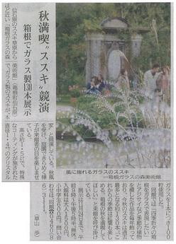 神奈川新聞:クリスタル・ガラスのススキ