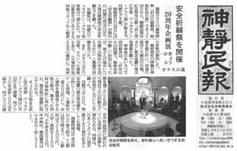 神静民報.jpg