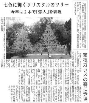 神静民報:クリスタル・ガラスのクリスマスツリー