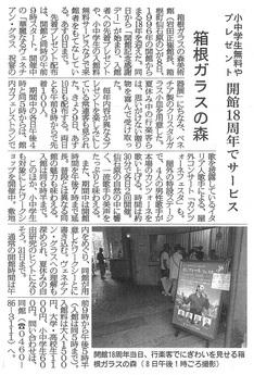 神静民報:箱根ガラスの森美術館 開館記念日