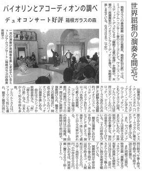 神静民報:ヴェニス・アコースティック・デュオ特別コンサート