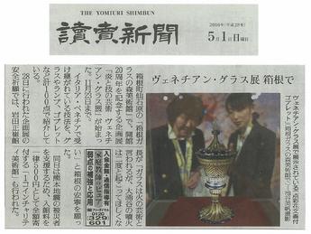 読売新聞:炎と技の芸術 ヴェネチアン・グラス展