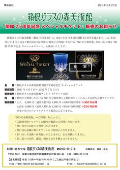 「開館25周年記念 スペシャルチケット」販売のお知らせ