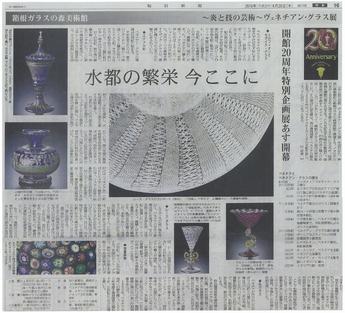 毎日新聞:開館20周年特別企画展