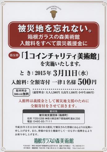 第8弾「ワンコインチャリティ美術館」 2015年3月11日開催