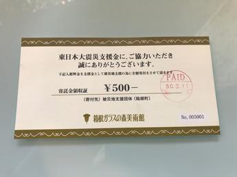 第11弾 東日本大震災 ワンコインチャリティ美術館