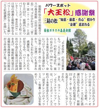 あしがら新聞インターネット版:大王松感謝祭