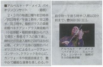 神奈川新聞:アルベルト・デ・メイス ヴァイオリンコンサート