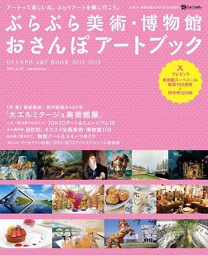 ぶらぶら美術・博物館 おさんぽアートブック 2012-2013