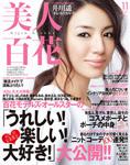 美人百花 2011年 11月号