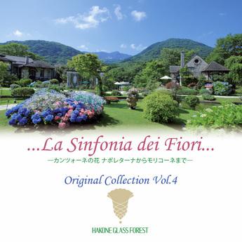 箱根ガラスの森美術館オリジナルコレクション Vol.4