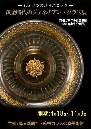 ルネサンスからバロック 黄金時代のヴェネチアン・グラス展