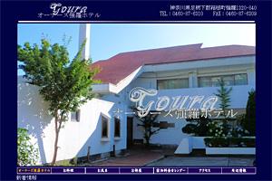 オーナーズ強羅ホテル ホームページ