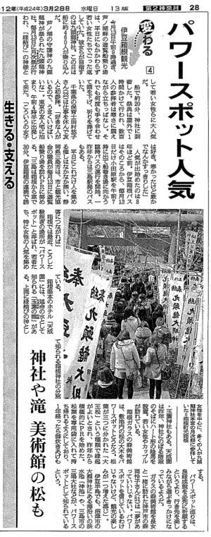 朝日新聞 変わる伊豆箱根観光4 パワースポット人気:大王松