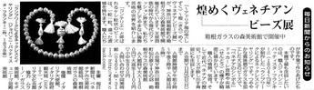 毎日新聞:─アドリア海の雫─ 煌めくヴェネチアン・ビーズ展