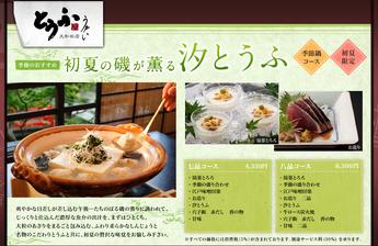 とうふ屋うかい 大和田店 季節のおすすめ「初夏の磯が薫る汐とうふ」