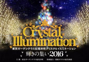 東京ガーデンテラス紀尾井町「Crystal Illumintation 輝きの集い 2016」