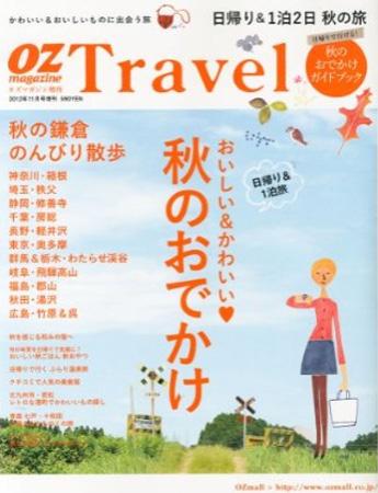 OZ マガジン増刊 OZ Travel 秋のおでかけ 2012年 11月号