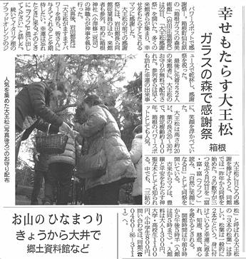 神静民報:大王松感謝祭