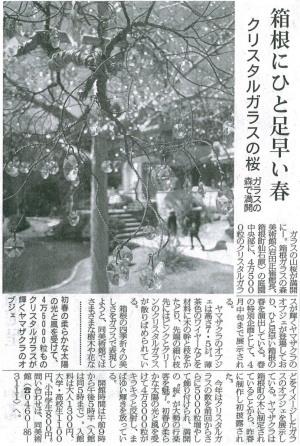 神静民報:クリスタルガラスの桜