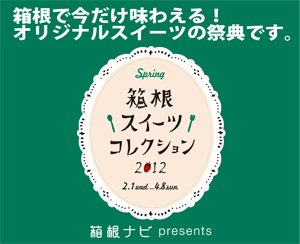 箱根だけで味わえる!オリジナルスイーツの祭典です。