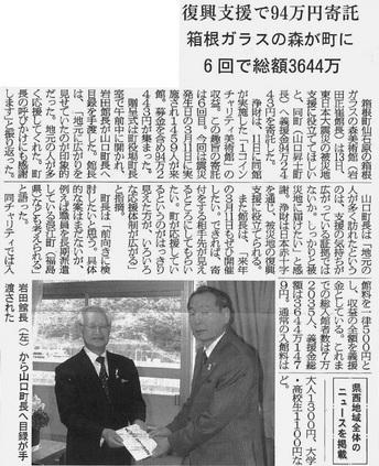 神静民報:第6弾「1コインチャリティ美術館」義援金贈呈式