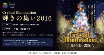 「Crystal Illumination 輝きの集い 2016」東京ガーデンテラス紀尾井町