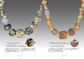 「〜古代ガラスの源流にみるロマン〜ヴェネチアン・グラス二千年の旅」図録