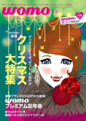 womoネット「クリスマス大特集」