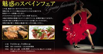 横浜うかい亭クリスタルサロン「魅惑のスペインフェア」