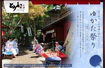 とうふ屋うかい 大和田店「ゆかた祭り」