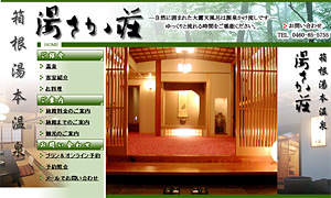 温泉旅館 湯さか荘