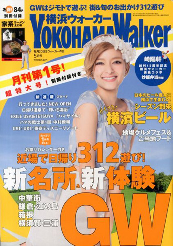 横浜ウォーカー:モザイク美の世界
